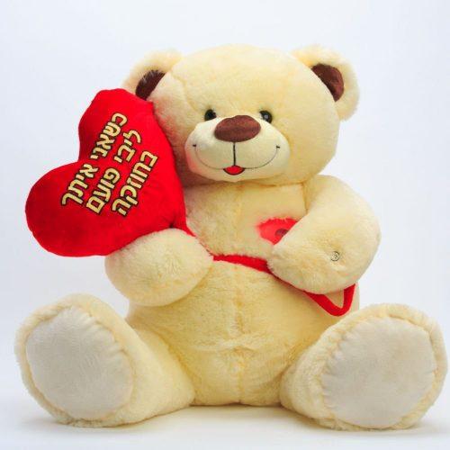 """דובי אהבה פרוותי 50 ס""""מ עם לב פועם מחזיק בלון"""
