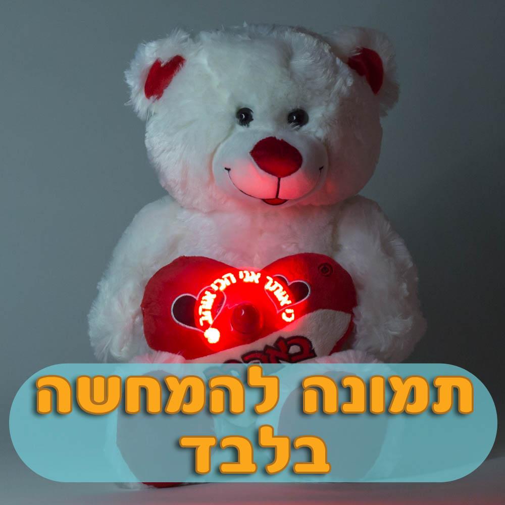 """דובי אהבה פרוותי 50 ס""""מ עם ברכת לדים מנגנת בעברית K100021-2"""