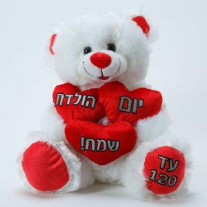 דובי יום הולדת 29 סמ פרוותי מחזיק 3 לבבות -