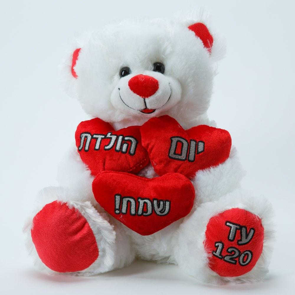 דובי יום הולדת 29 סמ פרוותי מחזיק 3 לבבות