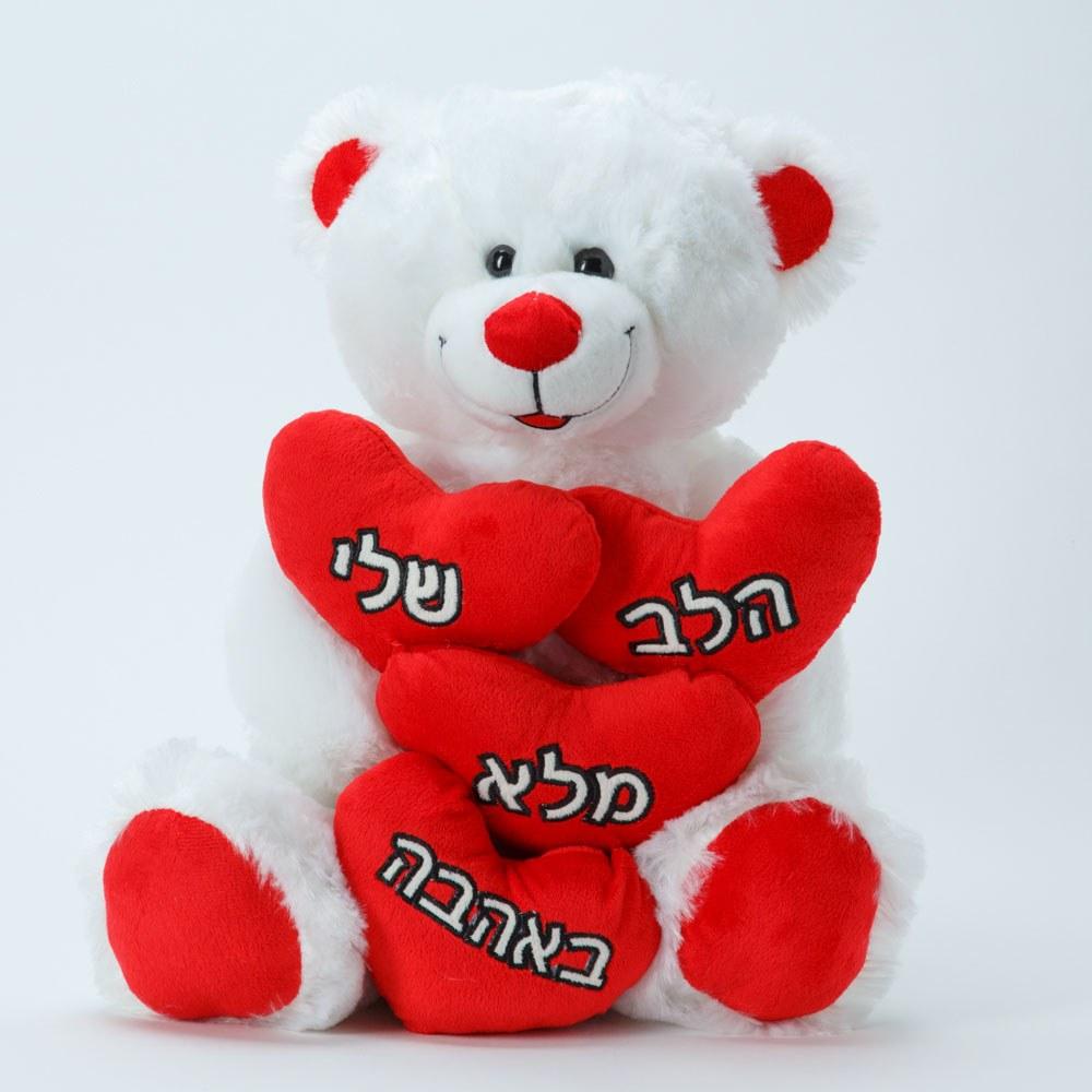 דובי אהבה פרוותי מחזיק 4 לבבות