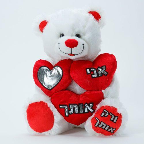 """דובי אהבה 40 ס""""מ פרוותי מחזיק 3 לבבות"""