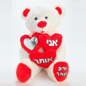 דובי אהבה ענק 1.15 מטר פרוותי מחזיק 3 לבבות -