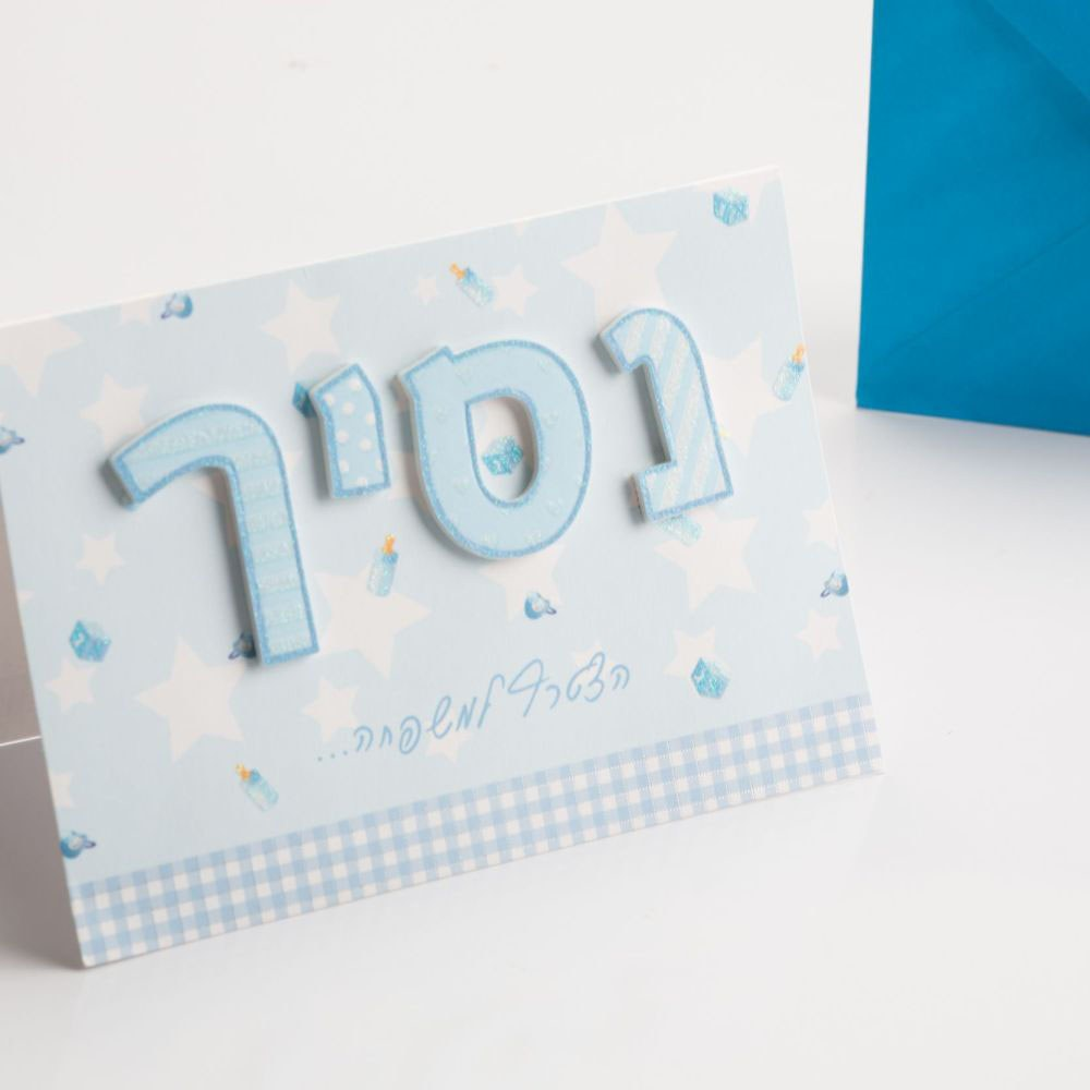 כרטיס ברכה איכותי לתינוק נסיך הצטרף למשפחה K300045