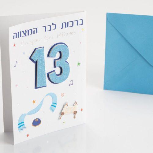כרטיס ברכה איכותי לבר מצווה גיל 13 K300049