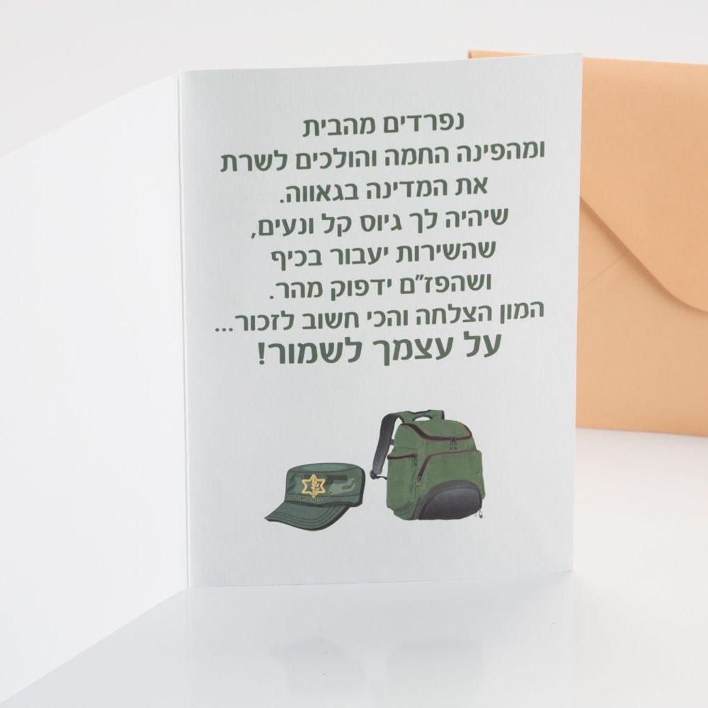 כרטיס ברכה איכותי גיוס קל ונעים לצהל K300057-1