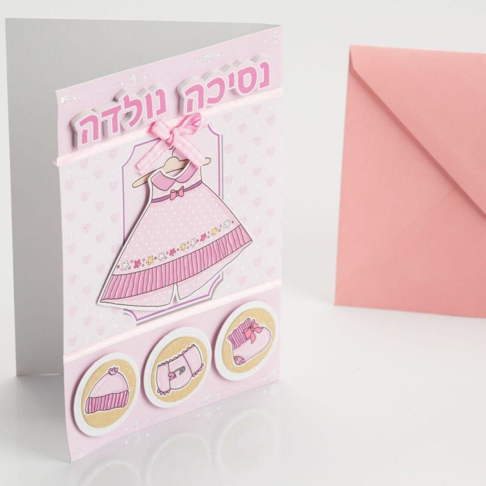 כרטיס ברכה איכותי נסיכה נולדה K300071