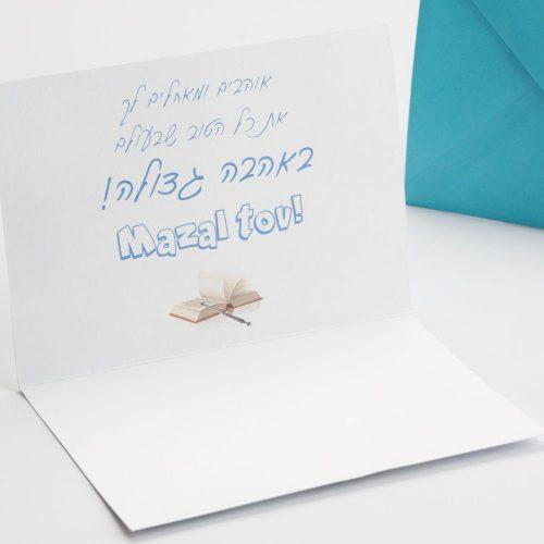 כרטיס ברכה איכותי לבר מצווה גיל 13 K300072-1