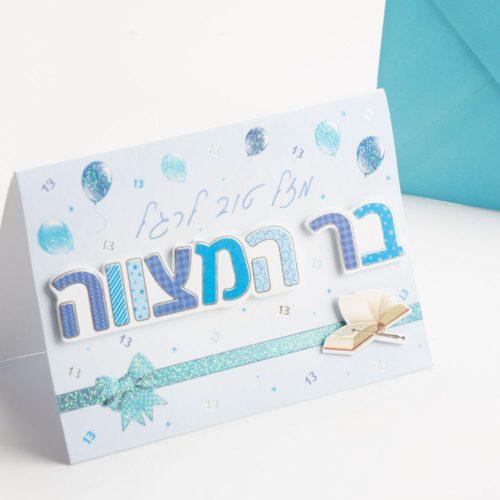 כרטיס ברכה איכותי לבר מצווה גיל 13 K300072
