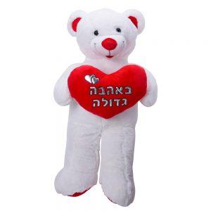 דובי אהבה ענק 2 מטר פרוותי מחזיק לב -