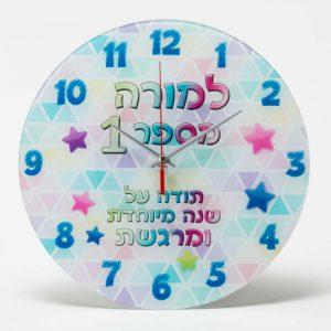 שעון קיר עגול מתנה למורה לסוף שנה -