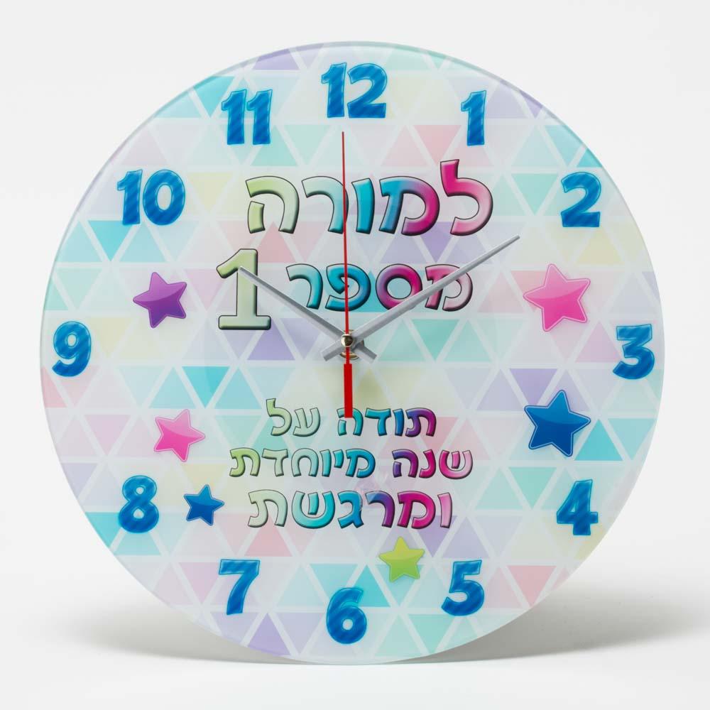 שעון קיר עגול מתנה למורה לסוף שנה