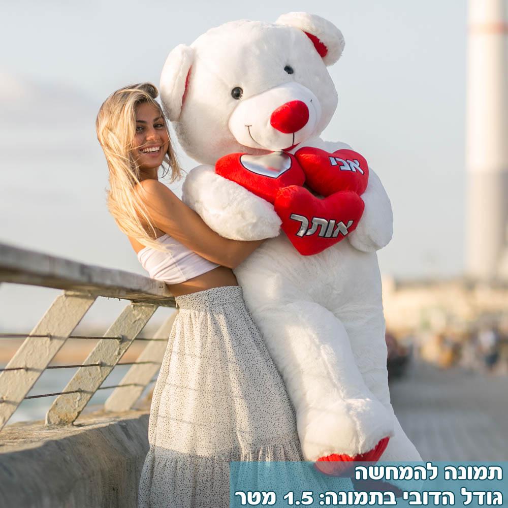 דובי אהבה ענק 1.15 מטר פרוותי מחזיק 3 לבבות