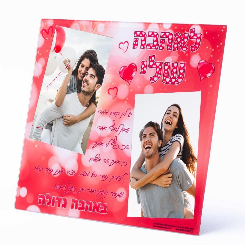 מסגרת לתמונה גדולה 2 תמונות לאהבה שלי עם הקדשה K300156-1