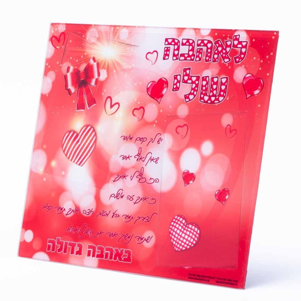 מסגרת לתמונה גדולה 2 תמונות לאהבה שלי עם הקדשה K300156