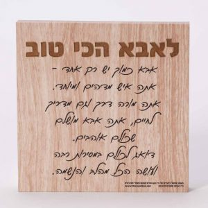 בלוק מעץ ברכה לאבא 15 סמ עם חריטה והקדשה מודפסת -