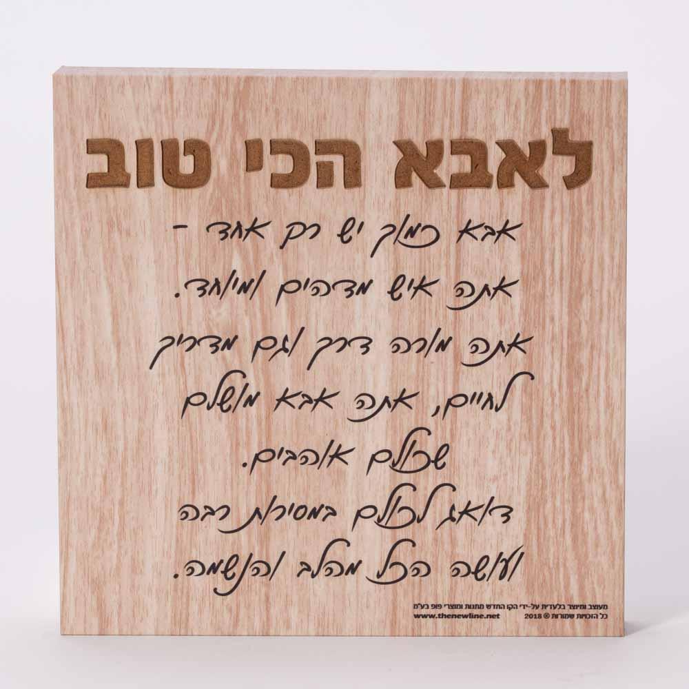 בלוק מעץ ברכה לאבא 15 סמ עם חריטה והקדשה מודפסת