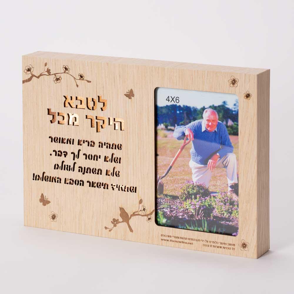 מסגרת לתמונה מעץ עם תאורה והקדשה לסבא K300181-1