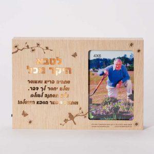 מסגרת לתמונה מעץ עם תאורה והקדשה לסבא