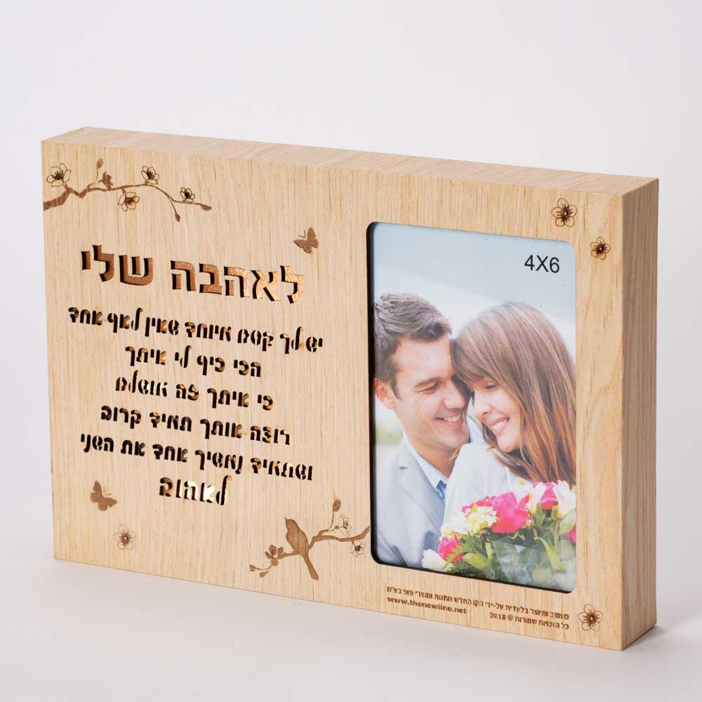 מסגרת לתמונה מעץ עם תאורה והקדשה לאהבה K300183-1