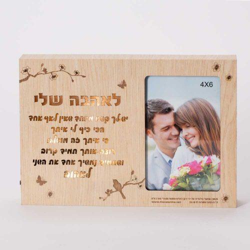 מסגרת לתמונה מעץ עם תאורה והקדשה לאהבה K300183