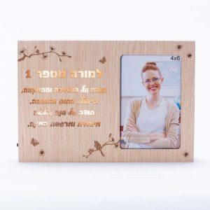 מסגרת לתמונה מעץ עם תאורה מתנה למורה לסוף שנה עם ברכה -