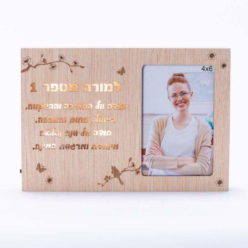 מסגרת לתמונה מעץ עם תאורה מתנה למורה לסוף שנה עם ברכה K300195