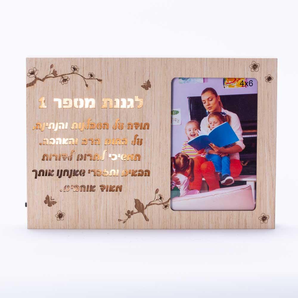 מסגרת לתמונה מעץ עם תאורה מתנה לגננת לסוף שנה עם ברכה