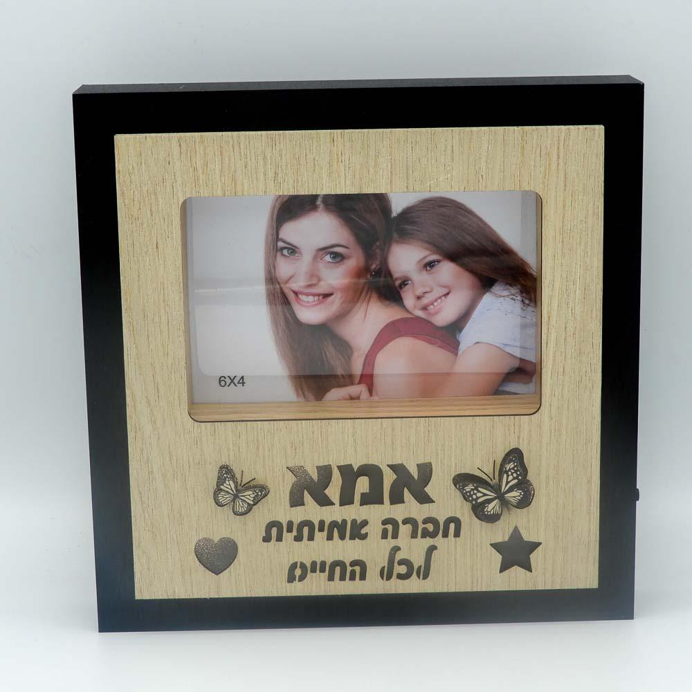 מסגרת לתמונה עם מסגרת שחורה מעץ אור וחריטה מתנה לאמא K400414