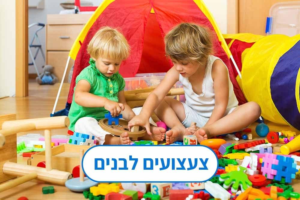 צעצועים לבנים ולילדים