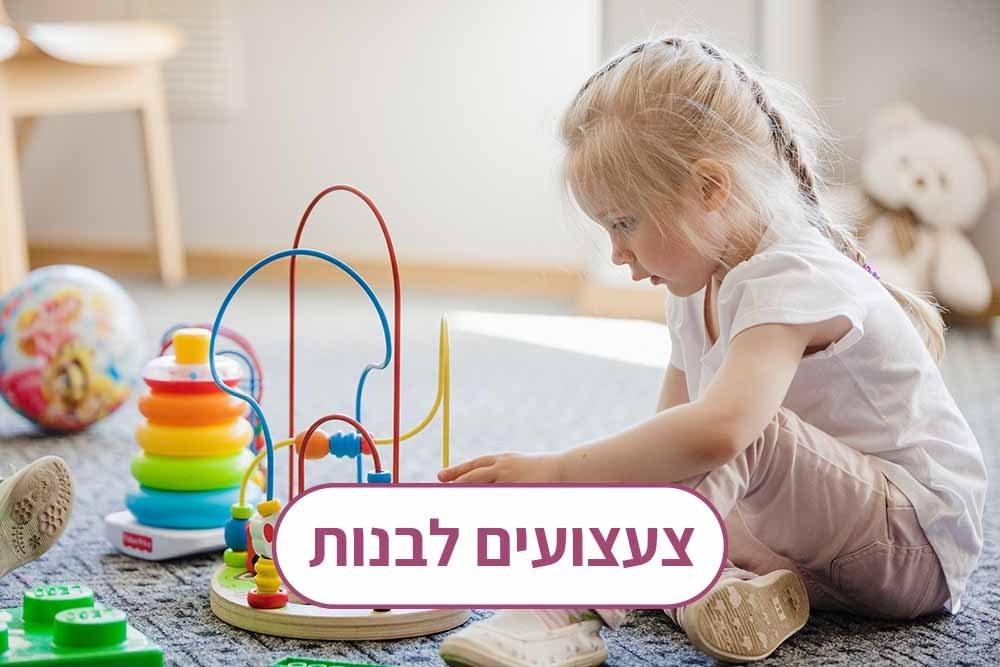 צעצועים לבנות ולילדות