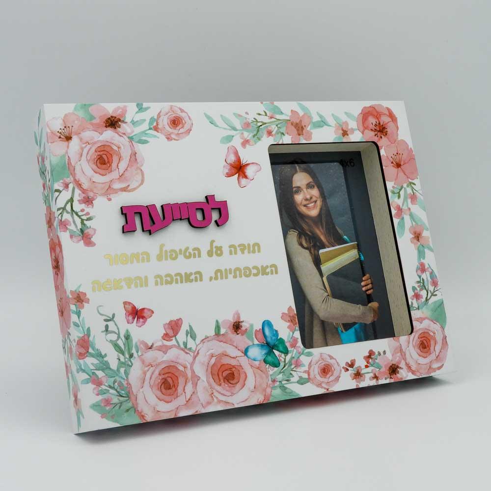 מסגרת לתמונה מעץ מתנה לסייעת בעיצוב פרחוני עם הבלטה והטבעה מזהב K400451-1