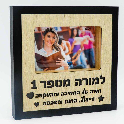מסגרת לתמונה מתנה למורה עם מסגרת שחורה מעץ אור וחריטה K400452-1