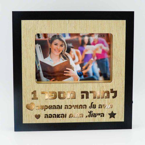 מסגרת לתמונה מתנה למורה עם מסגרת שחורה מעץ אור וחריטה K400452