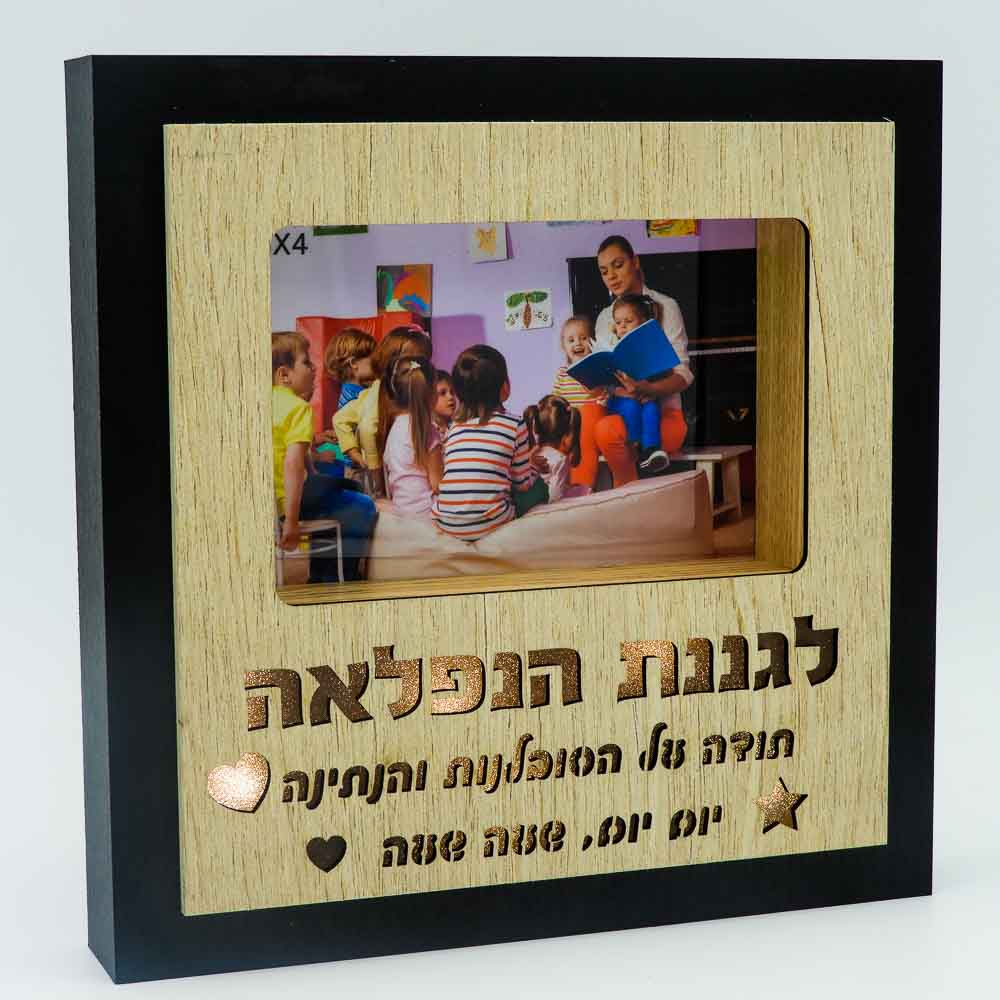 מסגרת לתמונה מתנה לגננת עם מסגרת שחורה מעץ אור וחריטה K400453-1