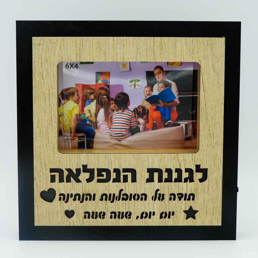 מסגרת לתמונה מתנה לגננת עם מסגרת שחורה מעץ אור וחריטה K400453