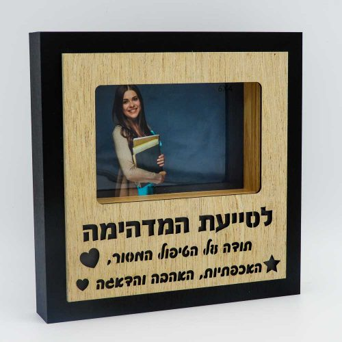 מסגרת לתמונה מתנה לסייעת עם מסגרת שחורה מעץ אור וחריטה K400454-1