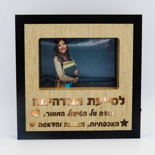 מסגרת לתמונה מתנה לסייעת עם מסגרת שחורה מעץ אור וחריטה K400454