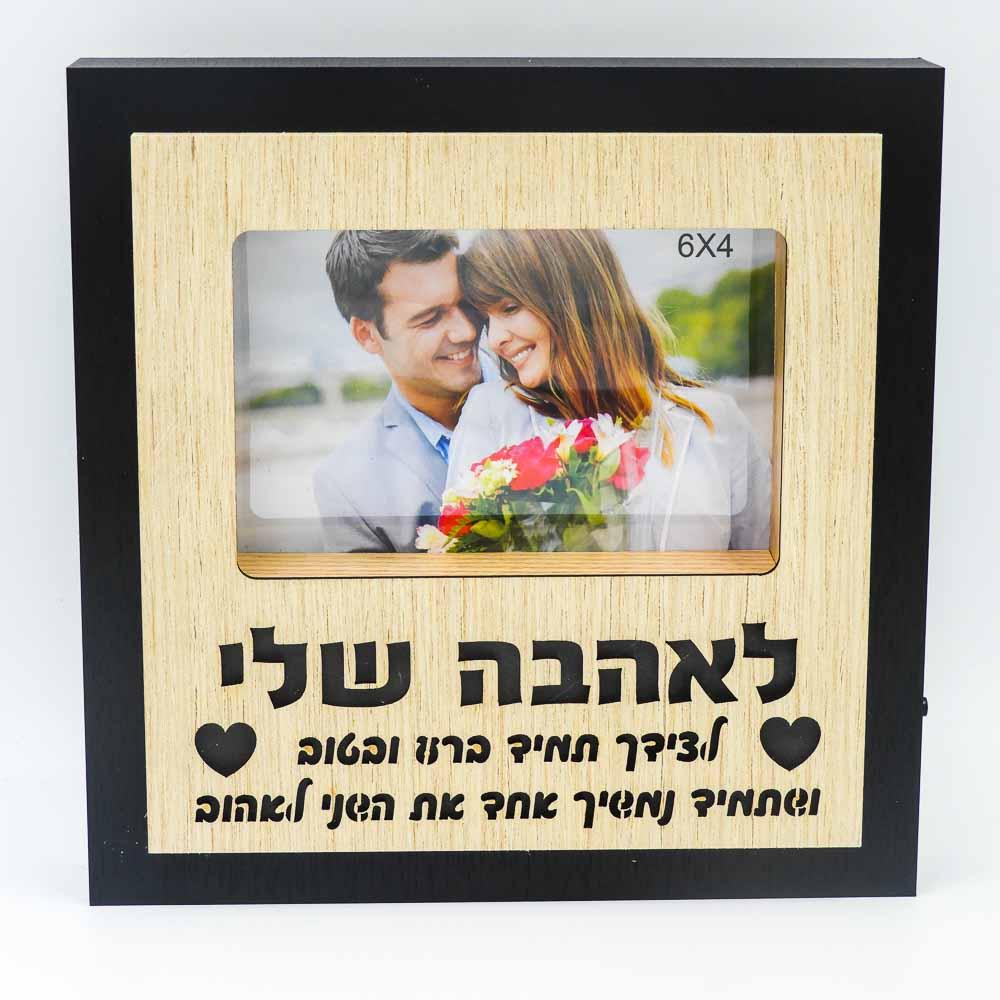 מסגרת לתמונה מתנה לבן ובת הזוג לאהבה עם מסגרת שחורה מעץ אור וחריטה K600188-1