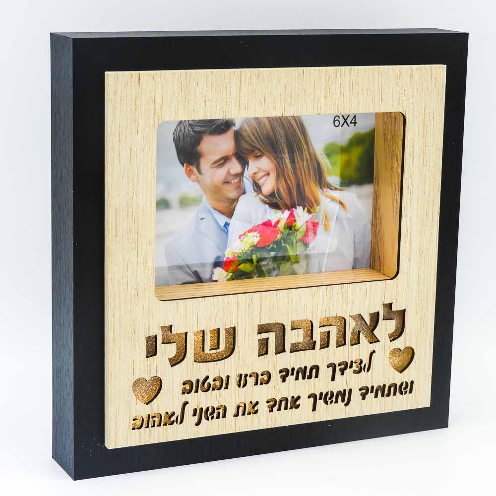 מסגרת לתמונה מתנה לבן ובת הזוג לאהבה עם מסגרת שחורה מעץ אור וחריטה K600188