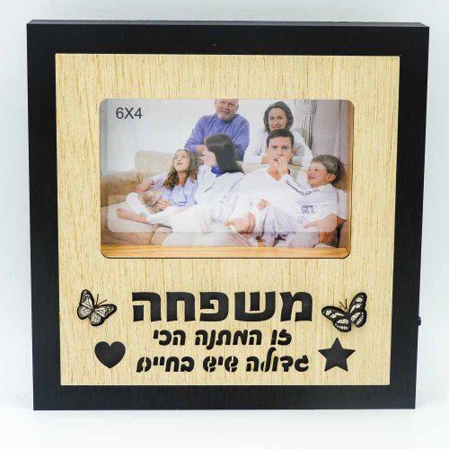 מסגרת לתמונה מתנה ליום המשפחה עם מסגרת שחורה מעץ אור וחריטה K600189-1