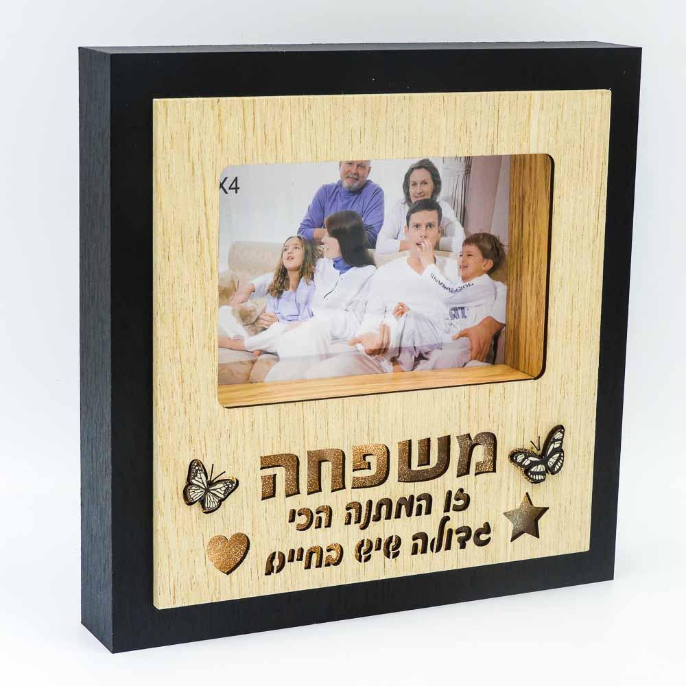 מסגרת לתמונה מתנה ליום המשפחה עם מסגרת שחורה מעץ אור וחריטה K600189