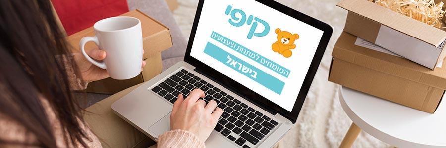 המלצות שוות לחנויות צעצועים בירושלים