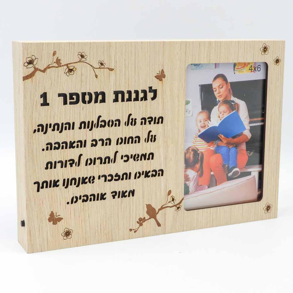 מסגרת לתמונה מעץ עם תאורה מתנה לגננת לסוף שנה עם ברכה K300196-1